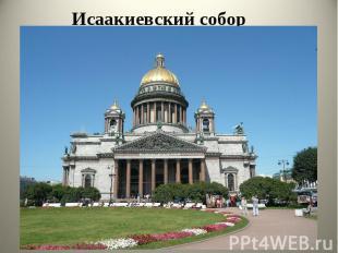 Создан в 1818-1858 годах. Собор построен в стиле классицизма, в котором уже проя