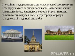 Спокойная и сдержанная сила классической архитектуры Петербурга этого периода по