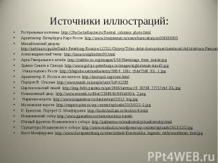 Источники иллюстраций: Ростральные колонны: http://2fw2w.hellopiter.ru/Rostral_c