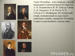 Санкт-Петербург этого периода строили выдающиеся архитекторы-классицисты: А. Н.