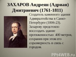 ЗАХАРОВ Андреян (Адриан) Дмитриевич (1761-1811) Создатель каменного здания Адмир
