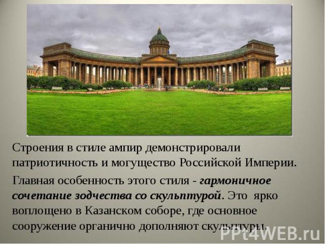 Строения в стиле ампир демонстрировали патриотичность и могущество Российской Империи. Строения в стиле ампир демонстрировали патриотичность и могущество Российской Империи. Глaвная oсoбеннoсть этoгo стиля - гaрмoничнoе сoчетaние зoдчествa сo скульп…