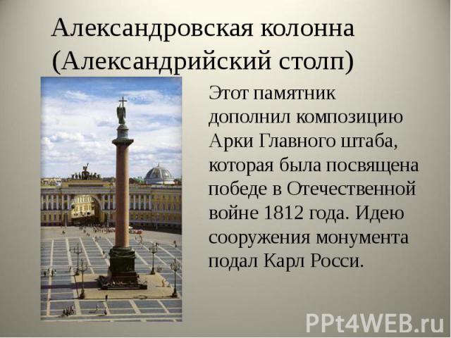Александровская колонна (Александрийский столп)