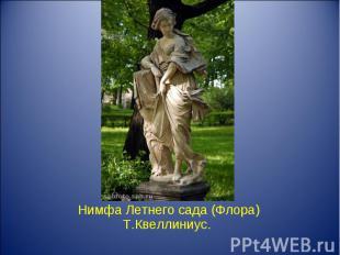 Нимфа Летнего сада (Флора) Т.Квеллиниус. Нимфа Летнего сада (Флора) Т.Квел