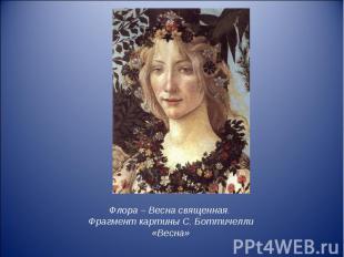 Флора – Весна священная. Фрагмент картины С. Боттичелли «Весна» Флора – Ве