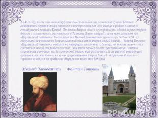 В 1453 году, после завоевания турками Константинополя, османский султан Мехмед З