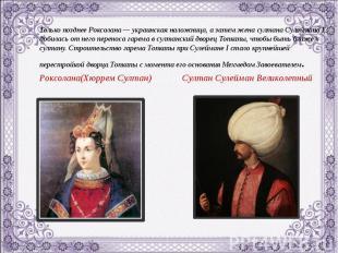 Только позднее Роксолана — украинская наложница, а затем жена султана Сулеймана