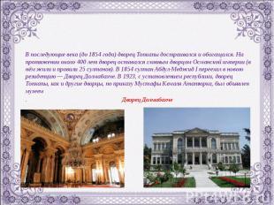 В последующие века (до 1854 года) дворец Топкапы достраивался и обогащался. На п
