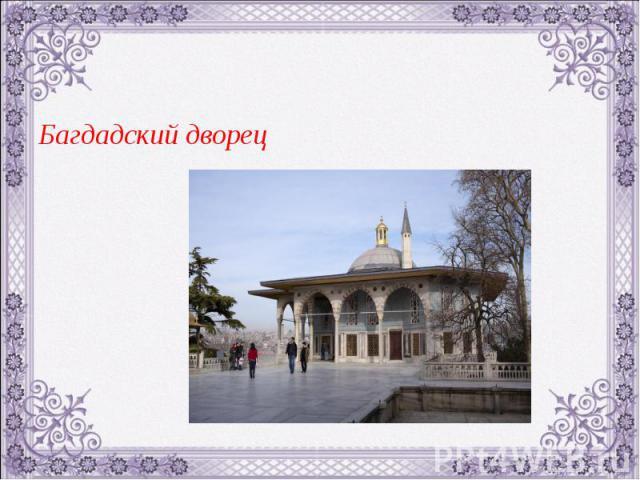 Багдадский дворец