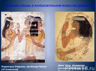 Женские образы в изобразительном искусстве Древнего Египта