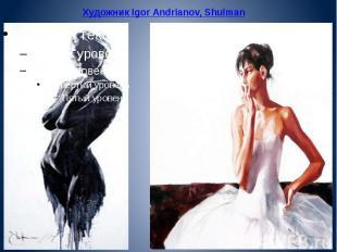 Художник Igor Andrianov, Shulman