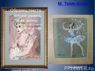 М. Тиме-Блок