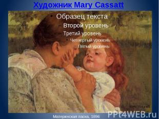 Художник Mary Cassatt