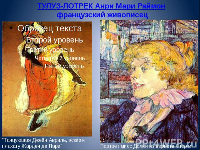 ТУЛУЗ-ЛОТРЕК Анри Мари Раймон французский живописец