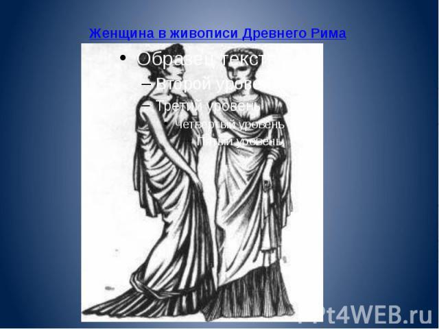 Женщина в живописи Древнего Рима