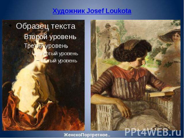 Художник Josef Loukota