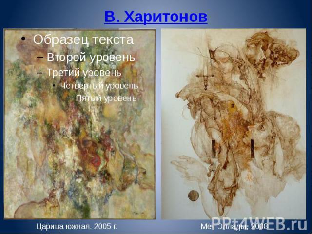 В. Харитонов