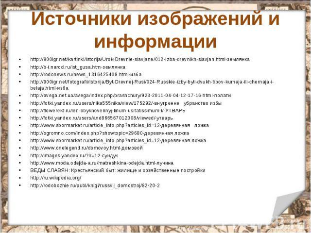 http://900igr.net/kartinki/istorija/Urok-Drevnie-slavjane/012-Izba-drevnikh-slavjan.html-землянка http://900igr.net/kartinki/istorija/Urok-Drevnie-slavjane/012-Izba-drevnikh-slavjan.html-землянка http://b-i.narod.ru/ist_gusa.htm-землянка http://rodo…