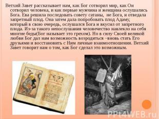 Ветхий Завет рассказывает нам, как Бог сотворил мир, как Он сотворил человека, и