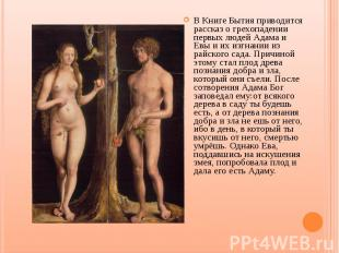 В Книге Бытия приводится рассказ о грехопадении первых людей Адама и Евы и их из