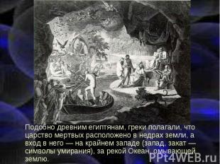 Подобно древним египтянам, греки полагали, что царство мертвых расположено в нед