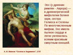 """А. И. Иванов """"Селена и Эндимион"""", 1797 Эос (у древних римлян - Аврора) — в древн"""