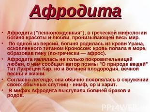 """Афродита Афродита (""""пеннорожденная""""), в греческой мифологии богиня кра"""