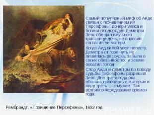 Рембрандт, «Похищение Персефоны», 1632 год. Самый популярный миф об Аиде связан