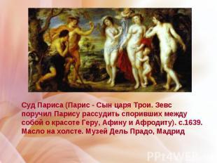 Суд Париса (Парис - Сын царя Трои. Зевс поручил Парису рассудить споривших между