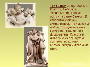 Три Грации олицетворяют Красоту, Любовь и Удовольствие. Грации состоят в свите В