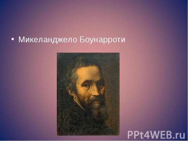 Микеланджело Боунарроти Микеланджело Боунарроти