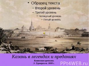 Казань в легендах и преданиях Казанская крепость Э. Турнерелли. 1839 г.