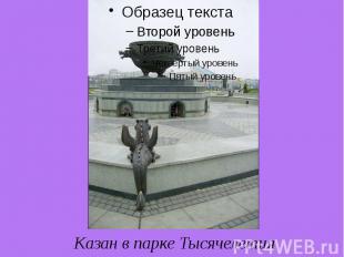 Казан в парке Тысячелетия