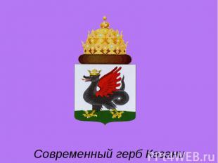 Современный герб Казани