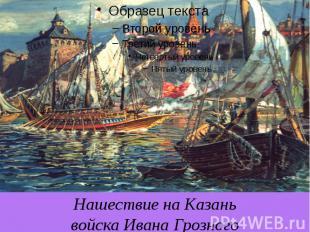 Нашествие на Казань войска Ивана Грозного