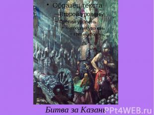 Битва за Казань