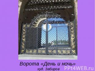 Ворота «День и ночь» худ. Забиров