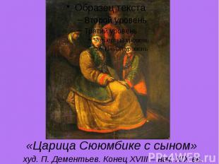 «Царица Сююмбике с сыном» худ. П. Дементьев. Конец XVIII – нач. XIX вв.