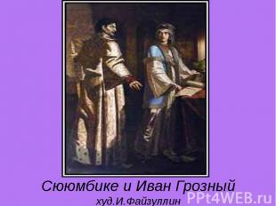 Сююмбике и Иван Грозный худ.И.Файзуллин