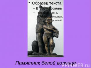Памятник белой волчице