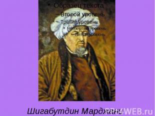 Шигабутдин Марджани