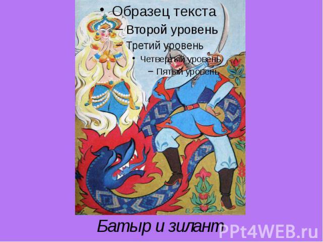 Батыр и зилант