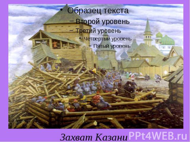 Захват Казани