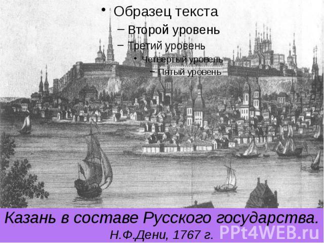 Казань в составе Русского государства. Н.Ф.Дени, 1767 г.