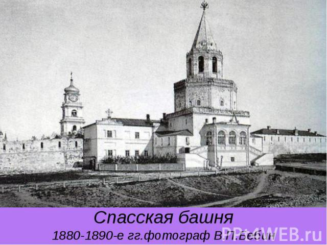 Спасская башня 1880-1890-е гг.фотограф В.П.Бебин