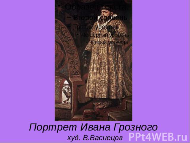 Портрет Ивана Грозного худ. В.Васнецов