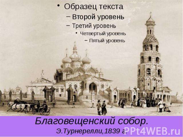 Благовещенский собор. Э.Турнерелли,1839 г.