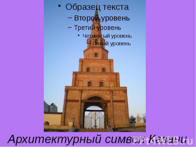 Архитектурный символ Казани