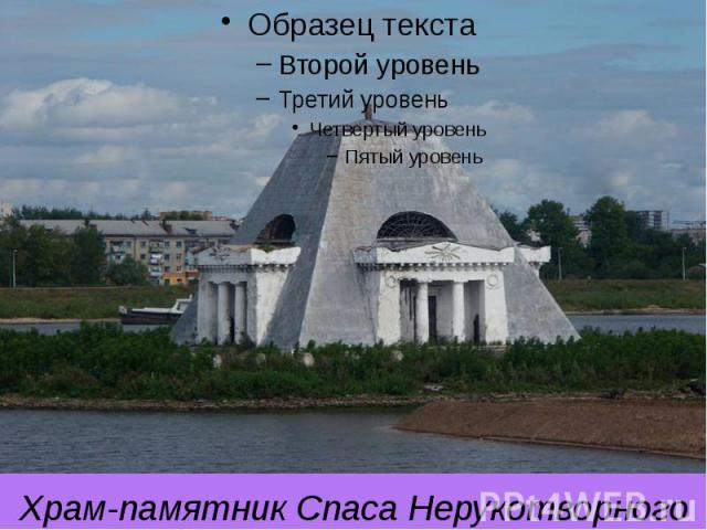 Храм-памятник Спаса Нерукотворного