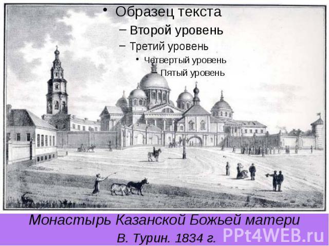 Монастырь Казанской Божьей матери В. Турин. 1834 г.